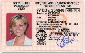 Как узнать инастрансе водительский права лишен или нет
