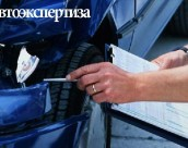 Порядок проведения автоэкспертизы после ДТП