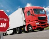 Как заплатить транспортный налог не выходя из дома
