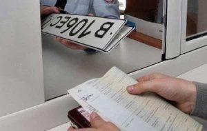 Причины по которым могут заставить менять грз при регистрации авто