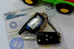 Получение дубликата паспорта транспортного средства