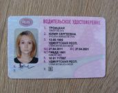 Заменой и выдачей водительских удостоверений в России будет заниматься МФЦ