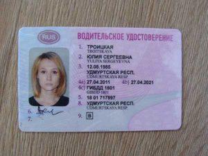Получение водительских прав в МФУ