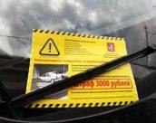 Подробная информация об обжаловании штрафов за парковку