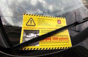 Как можно обжаловать штраф за парковку