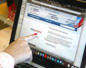 Как произвести замену водительского удостоверения через портал Госуслуги
