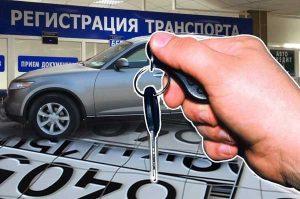 Проверка регистрационного статуса авто через интернет