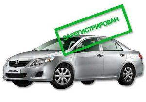 Проверка регистрации авто через интернет