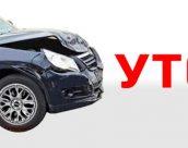 Как доказать потерю ценности автомобиля после ДТП и получить выплату УТС по КАСКО