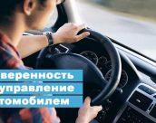 Доверенность на право управления автомобилем в 2018 году