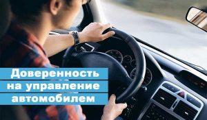 Как написать доверенность на управление машиной