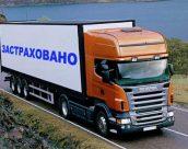 Особенности страхования гражданской ответственности для грузового автомобиля
