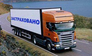Как оформить ОСАГО на грузовой автомобиль