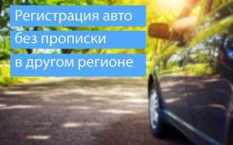 Как зарегистрировать автомобиль в другом регионе