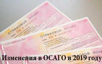 Новые изменения и тарифы ОСАГО