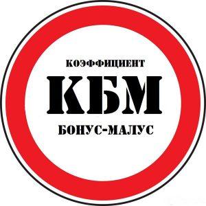 Восстановление КБМ онлайн